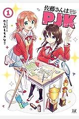 佐藤さんはPJK 1巻 (まんがタイムKRコミックス) Kindle版