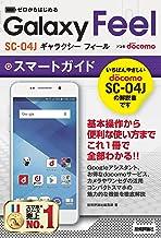 表紙: ゼロからはじめる ドコモ Galaxy Feel SC-04J スマートガイド   技術評論社編集部