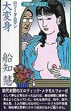 大変身 (シガレット・ロマンス)