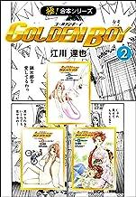 表紙: 【極!合本シリーズ】 GOLDEN BOY2巻 | 江川達也