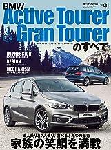 表紙: ニューモデル速報 インポート Vol.48 BMWアクティブツアラー・グランツアラーのすべて | 三栄書房