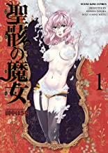 表紙: 聖骸の魔女(1) (ヤングキングコミックス) | 田中ほさな