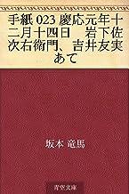 表紙: 手紙 023 慶応元年十二月十四日 岩下佐次右衛門、吉井友実あて | 坂本 竜馬