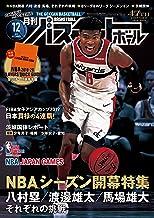 表紙: 月刊バスケットボール 2019年 12月号 [雑誌]   日本文化出版