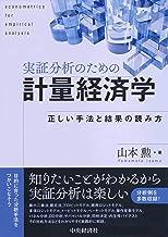 表紙: 実証分析のための計量経済学   山本勲
