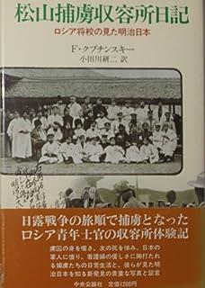松山捕虜収容所日記―ロシア将校の見た明治日本