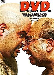 【メーカー特典あり】Deco Vs Deco ~デコ対デコ~ [DVD] (旧譜キャンペーン特典付)