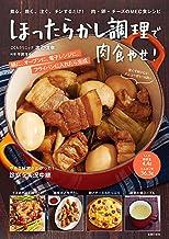 表紙: ほったらかし調理で肉食やせ!   平岡 淳子