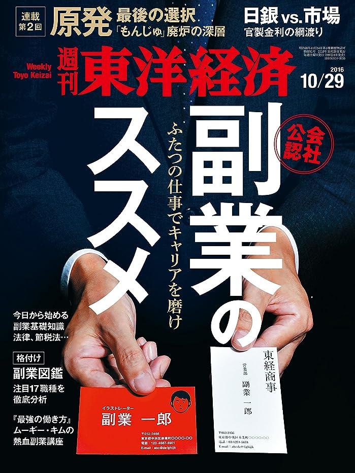 公演記念編集者週刊東洋経済 2016年10/29号 [雑誌]