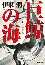 表紙: 巨鯨の海 (光文社文庫)   伊東 潤