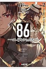 86―エイティシックス―Ep.2 ―ラン・スルー・ザ・バトルフロント―〈上〉 (電撃文庫) Kindle版