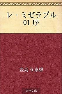 レ・ミゼラブル 01 序