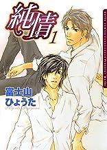 純情 1 (ダリアコミックスe)
