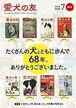 表紙: 愛犬の友2020年7月号 | 愛犬の友編集部