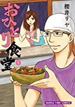 表紙: おひとり食堂  1巻 (まんがタイムコミックス) | 櫻井リヤ