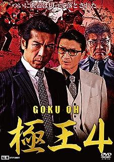 極王4 [DVD]