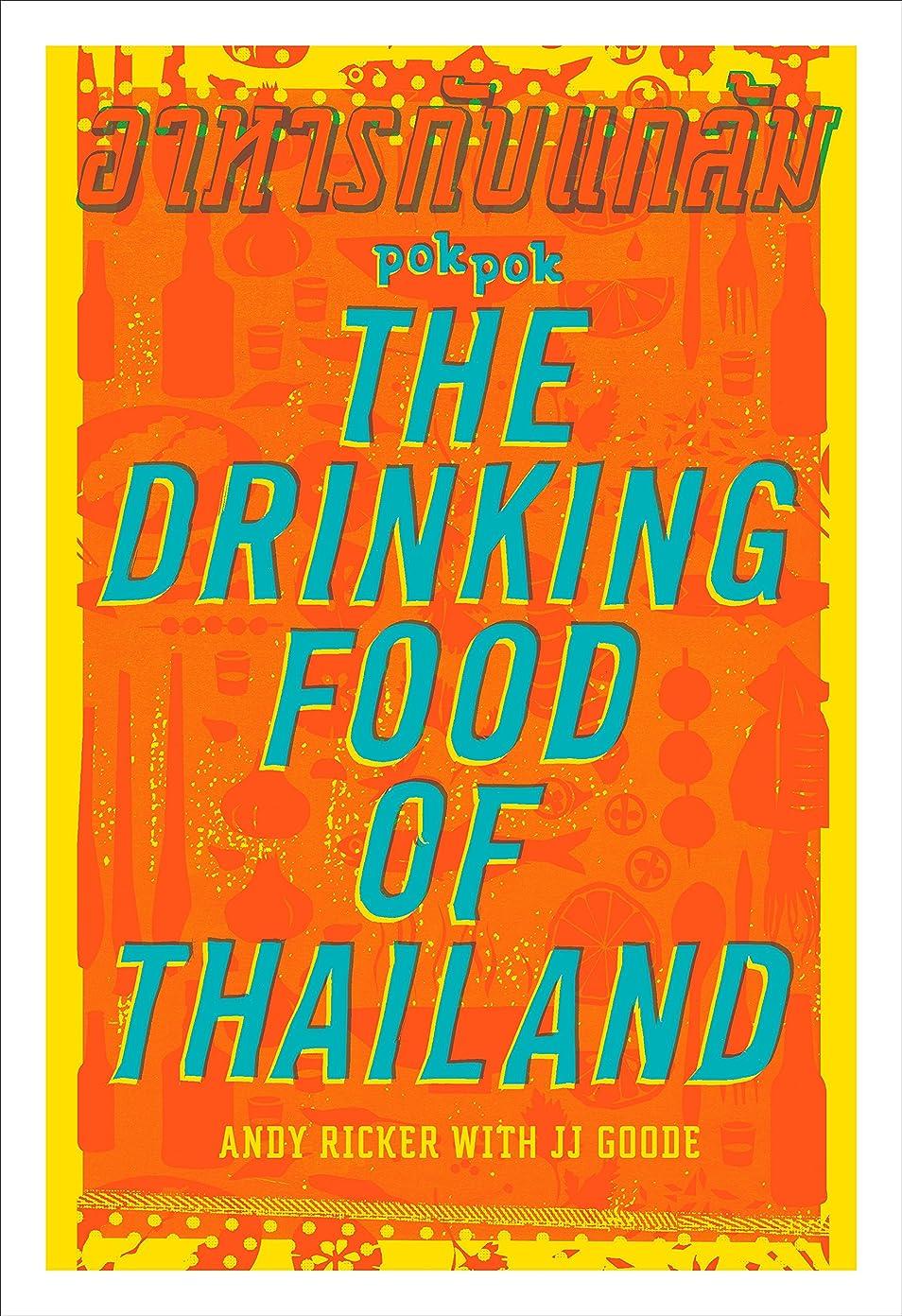 交流する改善するパケットPOK POK The Drinking Food of Thailand: A Cookbook (English Edition)