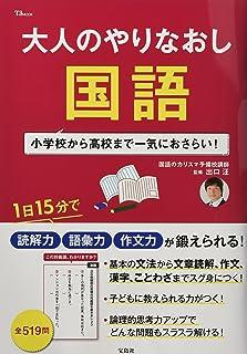 大人のやりなおし国語 (TJMOOK)