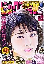 ビッグコミック 2021年 5/10 号 [雑誌]
