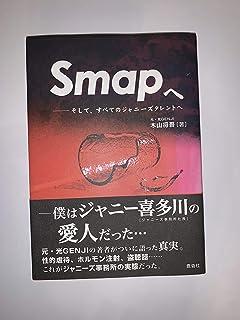SMAPへ―そして、すべてのジャニーズタレントへ