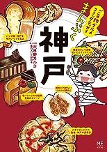 表紙: ご当地グルメコミックエッセイ まんぷく神戸   大日野 カルコ