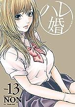 表紙: ハレ婚。(13) (ヤングマガジンコミックス) | NON