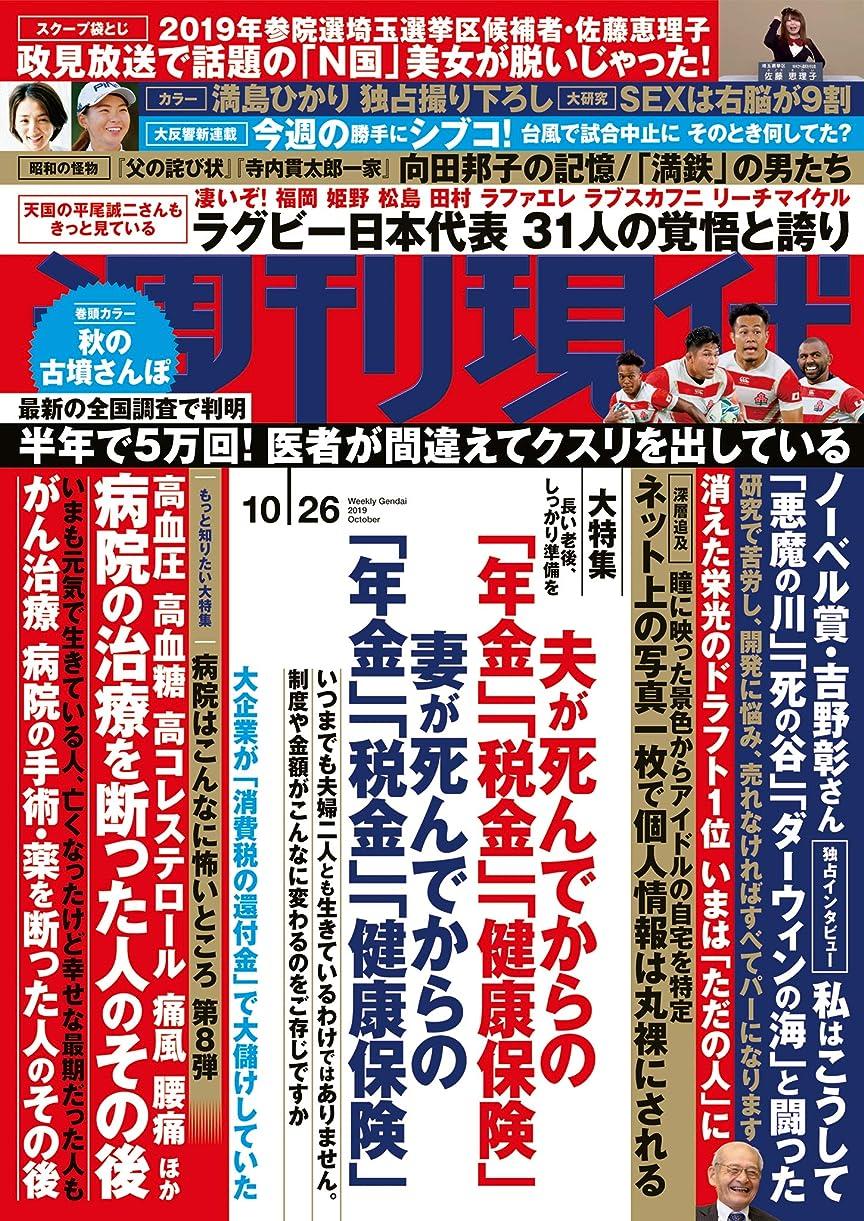 戦艦辞任受賞週刊現代 2019年10月26日号 [雑誌]