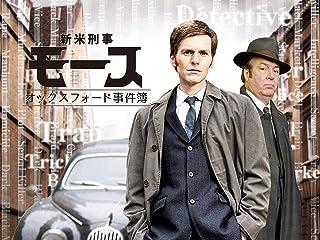 新米刑事モース -オックスフォード事件簿-
