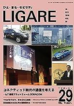 LIGARE vol.29 コネクティッド時代の通信を考える ― IoT通信プラットフォーム