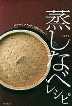 表紙: 蒸しなべレシピ ヘルシー!クイック!旨味がギュッ! | 岩崎啓子