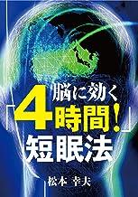 表紙: 脳に効く「4時間!」短眠法 なぜ成功者ほど睡眠を短くできるのか   松本幸夫