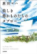 表紙: 美しき愚かものたちのタブロー (文春e-book)   原田 マハ