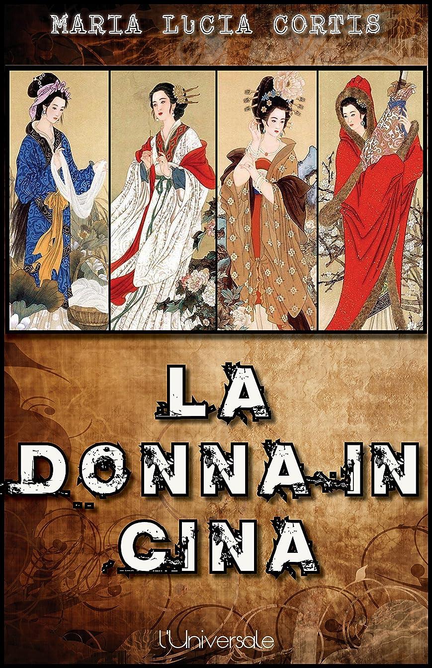 比喩オートメーション護衛La donna in Cina (Italian Edition)