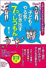 表紙: 子どものやる気を引き出す7つのしつもん スポーツメンタルコーチに学ぶ! | 藤代 圭一