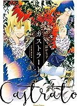 表紙: カストラート【SS付き電子限定版】 (Charaコミックス) | 露がも子