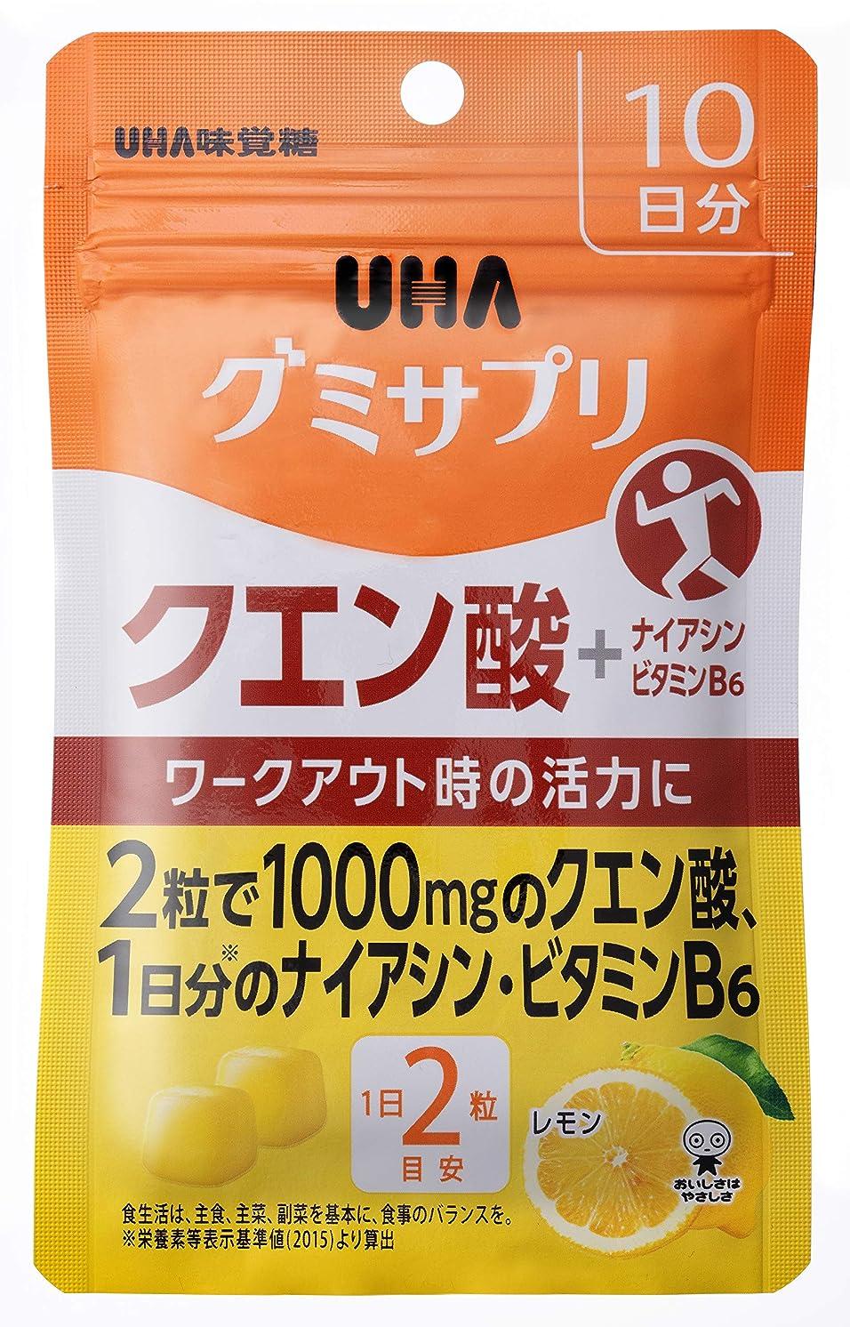 わかる土器藤色UHAグミサプリ クエン酸 レモン味 パウチ 20粒 10日分