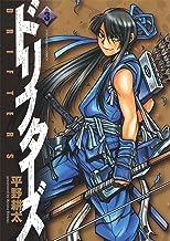 表紙: ドリフターズ(3) (ヤングキングコミックス)   平野耕太