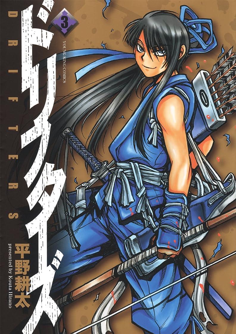 常識知覚できる絶滅ドリフターズ(3) (ヤングキングコミックス)