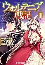 表紙: ウォルテニア戦記3 (ホビージャパンコミックス) | 保利亮太