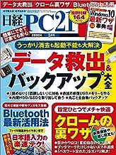 表紙: 日経PC21(ピーシーニジュウイチ) 2020年3月号 [雑誌] | 日経PC21