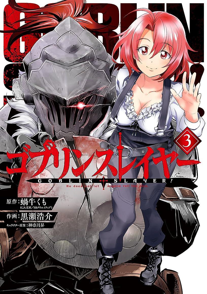 メトロポリタンナイロンマスタードゴブリンスレイヤー 3巻 (デジタル版ビッグガンガンコミックス)