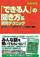 表紙: 「できる人」の聞き方&質問テクニック できる人シリーズ | 箱田忠昭