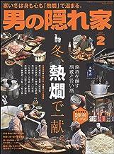 表紙: 男の隠れ家 2021年 2月号 [雑誌] | 三栄