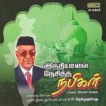 Indhiyavai Nesitha Nabhikal