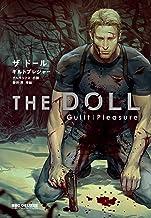 THE DOLL [小説] (ビーボーイコミックスデラックス)