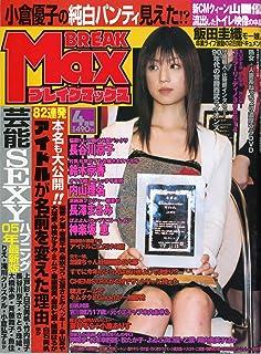 BREAKMax(ブレイクマックス) 2003年4月号 小倉優子の純白パンティ見えた!? 長谷川京子 鈴木京香 内山理名 長澤まさみ 神楽坂恵 [雑誌] (BREAKMax(ブレイクマックス))