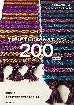 表紙: 手織りを楽しむ まきものデザイン200 増補改訂版:四季折々のストール、ショール、マフラーをつくる | 箕輪 直子