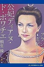 表紙: フランスを支配した美女 公妃ディアヌ・ド・ポワチエ   桐生 操