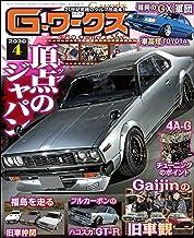 表紙: G-ワークス 2020年4月号 [雑誌] Gワークス | 三栄