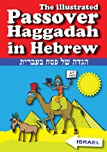 The Illustrated Passover Haggadah - In Hebrew